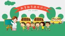 精美卡通风教育教学小学课件儿童教育主题
