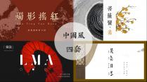 【合集】中国风极简4套