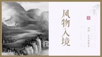 【詩畫入境】風物長宜放眼量國風畫冊模板示例3