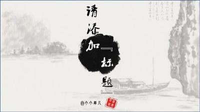 【中国风水墨山水ppt模板】-pptstore