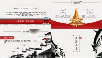 """""""江南别院""""简约中国风工作总结汇报PPT示例6"""