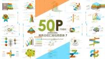【50P可视化】简约大气商务总结汇报信息图表7