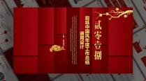 中国红剪纸商务演示年度总结汇报工作计划企业宣传培训