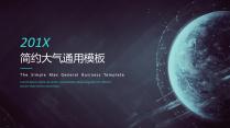【宇宙星空】简约大气通用商务报告模板-02蓝绿