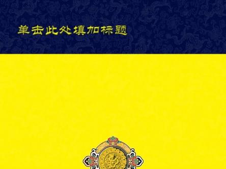 文化艺术ppt模板 中国风古典龙纹ppt  nana7509 人生就像一幅画 积分