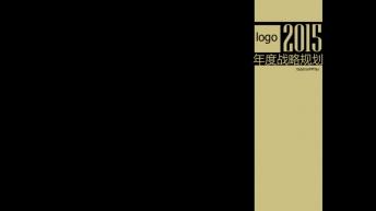【年度规划】时尚多彩简约风年度规划PPT模板