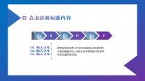 蓝紫色渐变简洁模板示例4