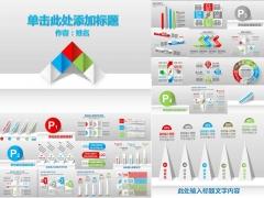 【多彩又清新】简洁商务PPT模板