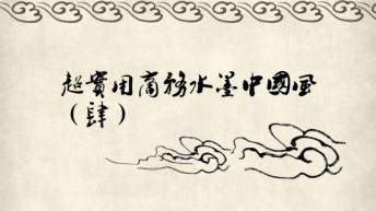 超实用商务水墨中国风【第肆集】