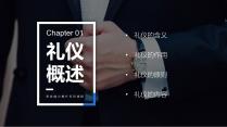 【职业培训8】职场商务礼仪训练&专业形象管课程教材示例5