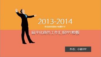 2014年扁平化年终工作总结PPT模板