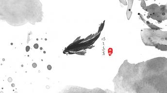 【诗与远方系列1】2色水墨中国风鱼主题ppt模板