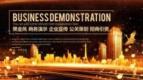 高端黑金风招商引资企业宣传活动策划商务推介发展规划