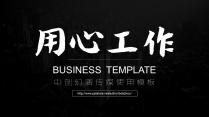 又一个简约高端的企业文化模板