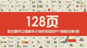 復古炫彩扁平立體新年計劃年終總結PPT模板合集8套