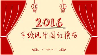 【手绘风】【中国红】年会新年可视化节庆创意实用模板示例2