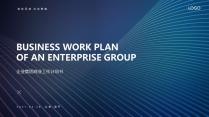 【商务】企业集团商业计划书
