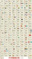复古扁平炫彩新年计划年终总结PPT图表合集200套示例8