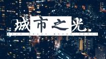 【引·城市之光】深蓝文艺风格模板