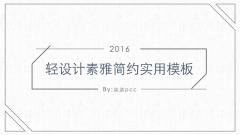 【轻设计】【素雅简约】大气通用可视商务汇报模板-3