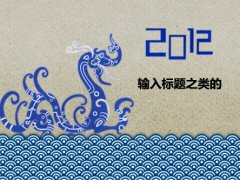 【中国风】蓝色花纹龙年青花瓷样式PPT模板