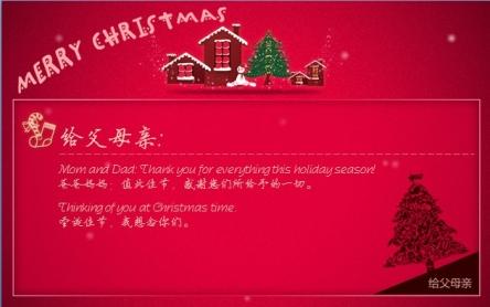 【圣诞感恩ppt模板】-pptstore