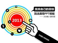 2013找准自己的目标PPT模板