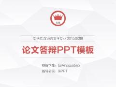 【文理通用】简洁大气红色毕业论文答辩PPT模板