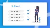 【商务插画】快乐清新简约&公司业务产品服务介绍示例3
