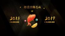 【年终盛典】超大气黑金极简&年会颁奖仪式演出策划示例5