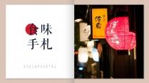 【一个册子】日式文艺美食画册模板