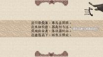 【2018肆悲秋】2018 中国风文化画册杂志模板示例6