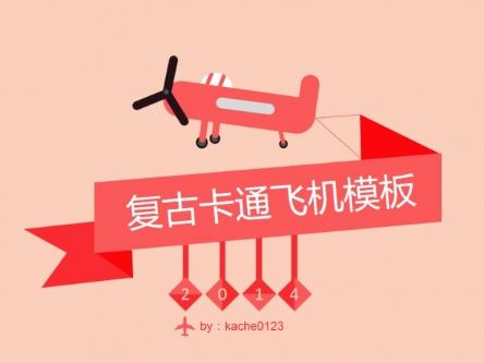 【卡通飞机模板ppt模板】-pptstore