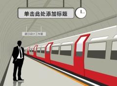 鼠绘地铁商务PPT模板