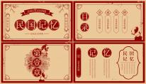 【民国记忆】简约创意复古风格汇报PPT模板示例3
