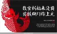 剪纸图案中国风实用商务模板