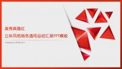 【惊艳】高端红色立体风格商务通用总结汇报模板
