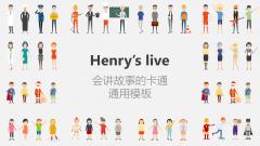 【Henrys live】会讲故事的扁平化卡通模板