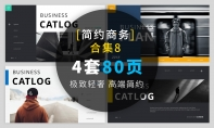 【杂志风】四款简约商务杂志风PPT模板合集8