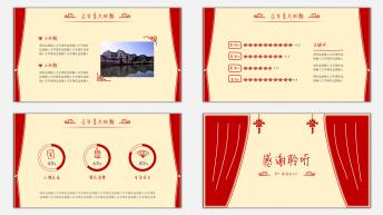 【手绘风】【中国红】年会新年可视化节庆创意实用模板示例7
