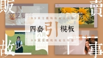 【引】文艺风系列四套超值模板第六弹