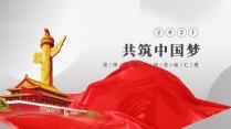 【党建】红色简约大气党建风工作总结模板6示例2