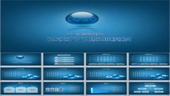 3D蓝色商务PPT模板示例7