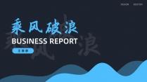【keynote品质系列】年终述职报告策划总结蓝黑