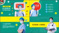 新型冠状病毒肺炎防疫防治医疗医学工作PPT示例10