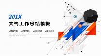 【几何美学】简约大气通用商务报告模板-22蓝色