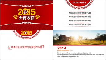 【大有收获】中国红大气实用全能商务计划总结模板