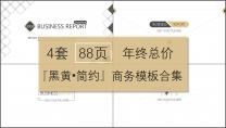 【动态4套88P】『黑黄•简约』商务总结模板合集