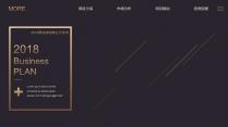 【耀你好看】黑金高端時尚商業計劃書4