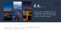 【引·城市之光】深蓝文艺风格模板示例4